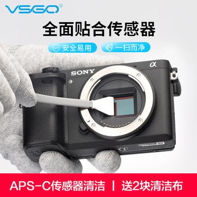 VSGO威高CMOS清洁套装APS-C半画幅单反传感器清洁棒佳能全画幅coms相机CCD清洁剂索尼微单清理工具清洗果冻笔