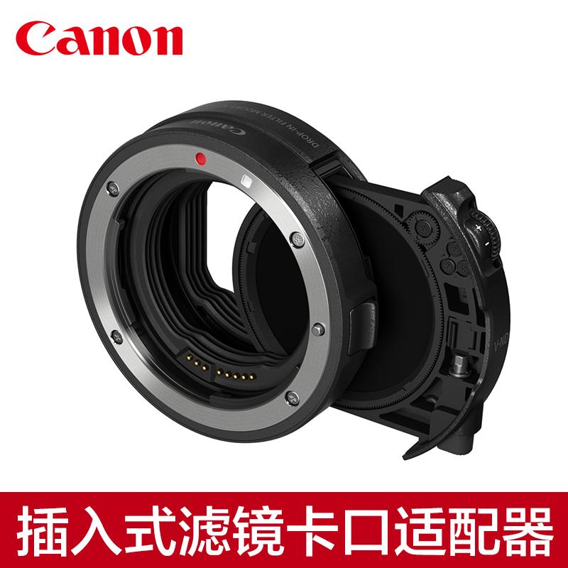 Canon/佳能原装插入式滤镜卡口适配器 EF-EOS R(含插入式可变ND滤镜A)微单镜头转接环相机专微转接单反镜头,可领取20元天猫优惠券