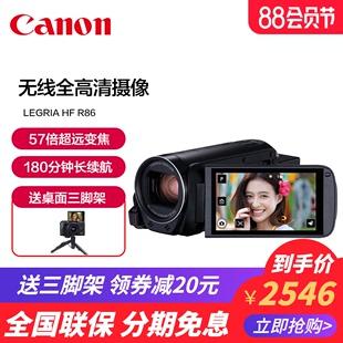 Canon/佳能 LEGRIA HF R86无线数码摄像机高清DV婚庆家用专业长焦旅游vlog录像会议记录仪手持拍快手段子视频
