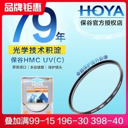 HOYA保谷 豪雅 HMC多层镀膜UV镜86 82 77 72 67 62 58 55 52 49 46 43 37mm滤镜佳能单反尼康相机镜头保护镜