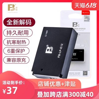 FB/沣标佳能M50电池LP-E12微单相机M200 M100 M10 M2 M充电锂电池100D单反电板SX70 HS数码卡片机备用EOS配件