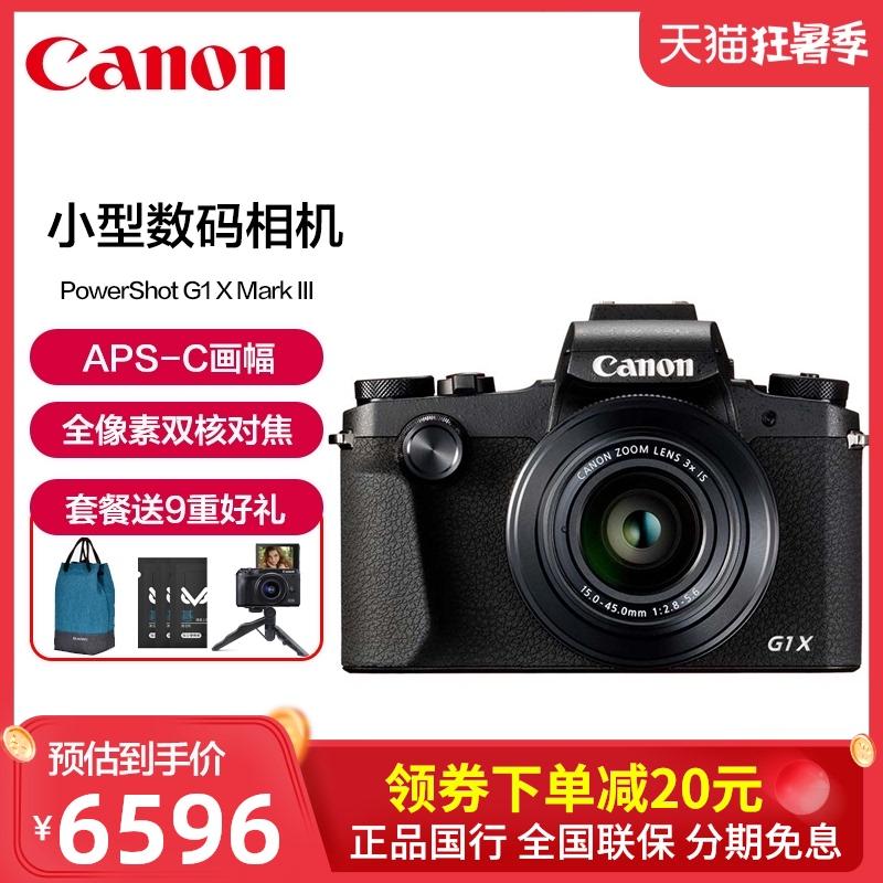 Canon/佳能 PowerShot G1 X Mark III新款旗艦