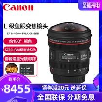 【全新正品】Canon/佳能EF 8-15mm f/4L USM鱼眼变焦镜头单反相机超广角风景特殊镜头 支持全画幅 F4恒定光圈