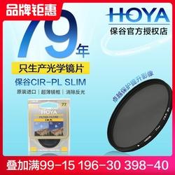 HOYA保谷43mm PL-CIR-SLIM CPL偏振镜佳能微单22mm f2小饼干头32 1.4 28 3.5滤光镜富士23 f/2偏光镜相机滤镜