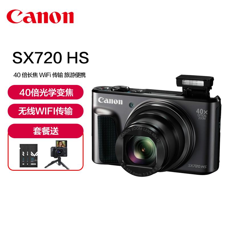 Canon佳能 PowerShot SX720 HS长焦数码照相机高清卡片机家用旅游小型像机迷你便携式40倍大变焦自拍普通相机