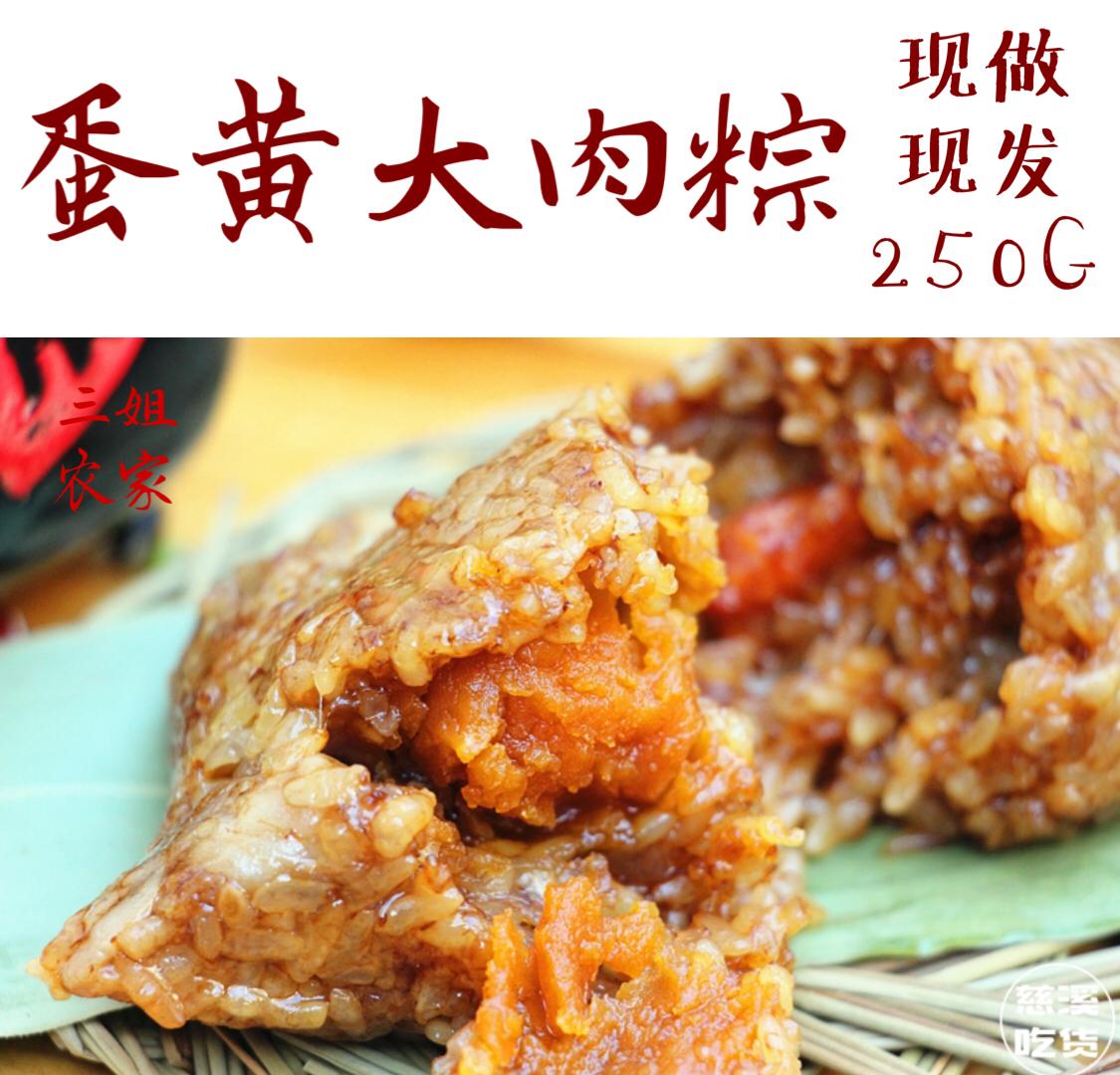 Salted egg yolk meat zongzi big Jiaxing special flavor zongzi 250g bulk brown rice dumpling