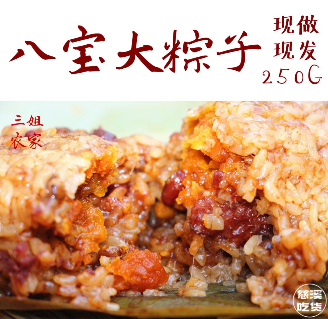 Babao meat zongzi farmhand dumplings Jiaxing specialty 250g bulk zongzi breakfast zongzi hand made super large dumplings