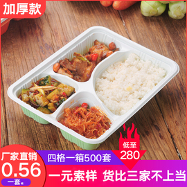 四格4一次性饭盒分格食品级大四格4外卖快餐超大1000打包便当餐盒