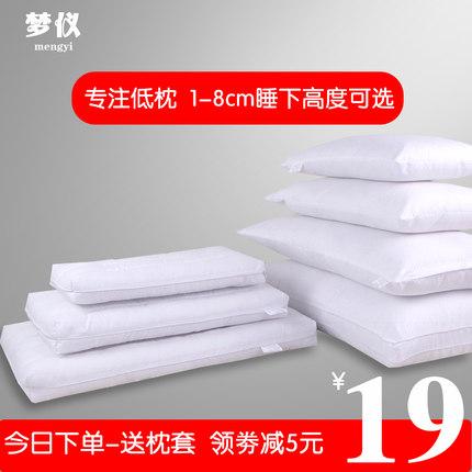 羽丝绒超低全棉酒店儿童学生保健枕
