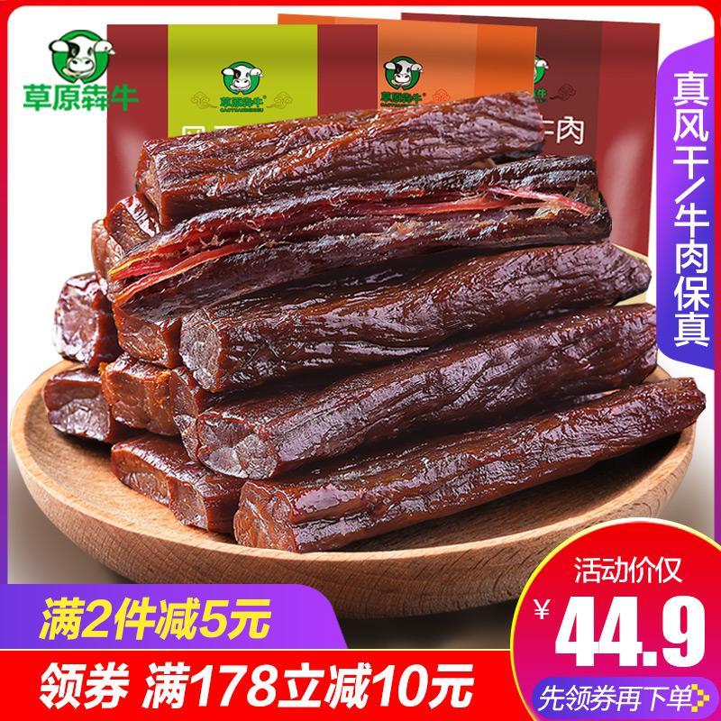 内蒙古正宗风干手撕肉类五香牛肉干