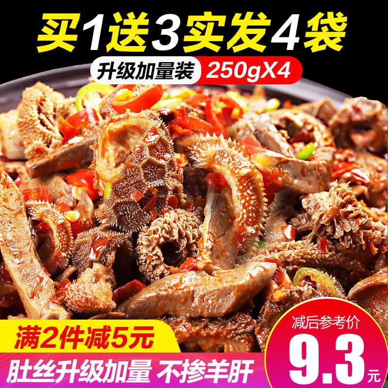 【买1发4】羊杂汤即食内蒙古特产羊杂碎羊肉汤熟食真空袋装小吃