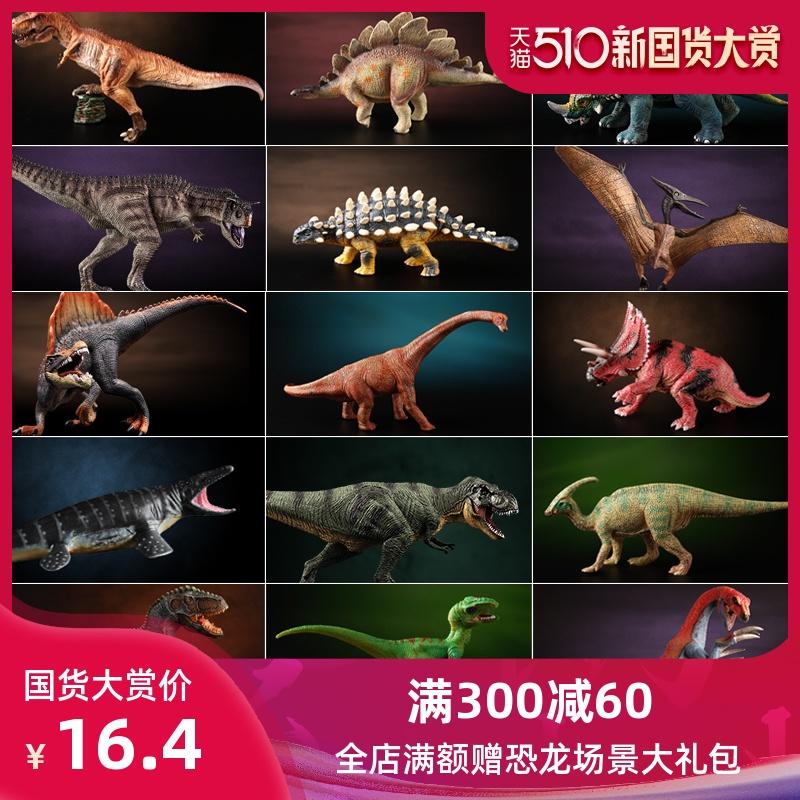 童德正版恐龙模型塑胶仿真动物儿童玩具霸王龙三角龙翼-儿童玩具(童德玩具旗舰店仅售16.4元)