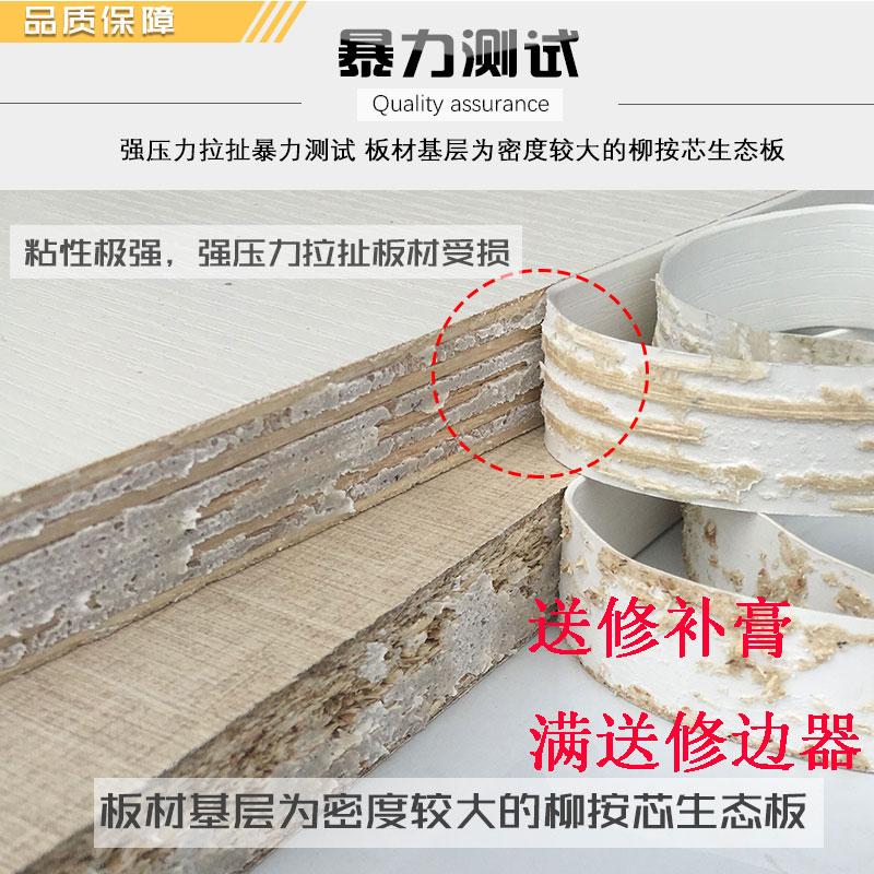 封边条自粘热熔胶PVC装饰包边条生态木工板橱柜衣柜免漆板贴边条
