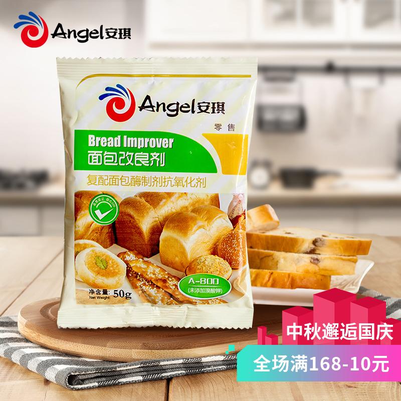 安琪酵母A800面包改良剂 酵母伴侣 小包50g原装 面包材料烘焙原料