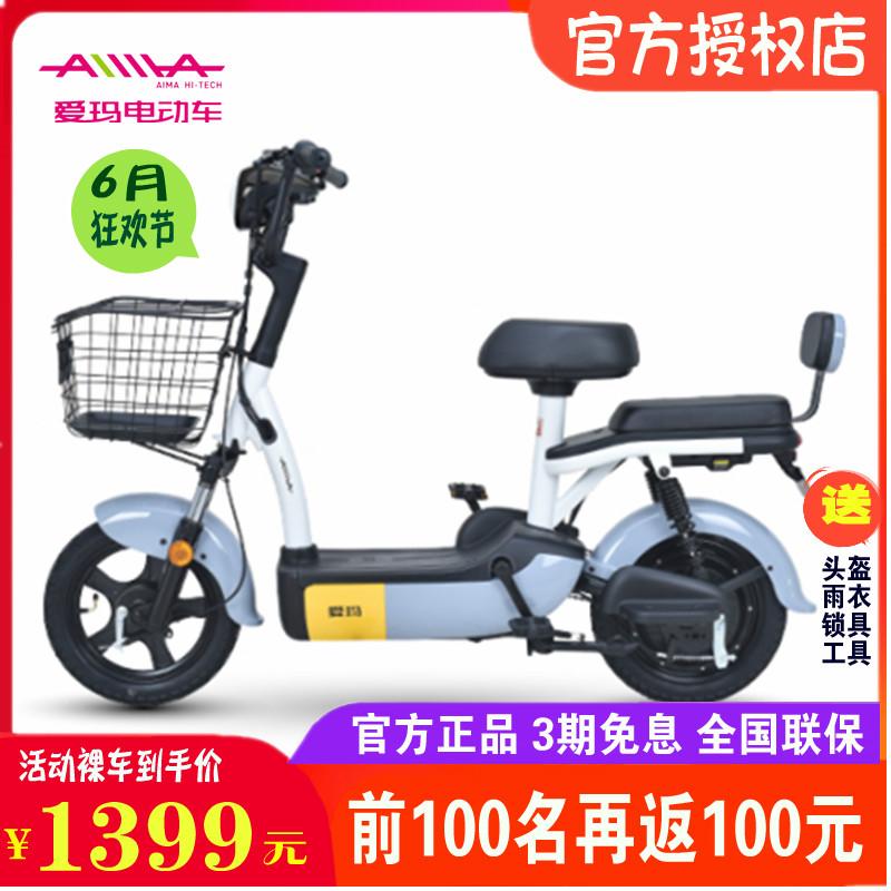 实体店爱玛48v时尚新款电动自行车