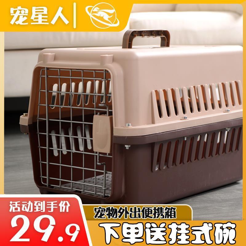 猫咪航空箱猫笼子便携外出宠物狗狗笼小中大型犬托运空运箱运输箱
