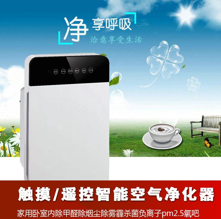dy精品空气净化器家用智能电器除甲醛废弃烟负离子发生器设备