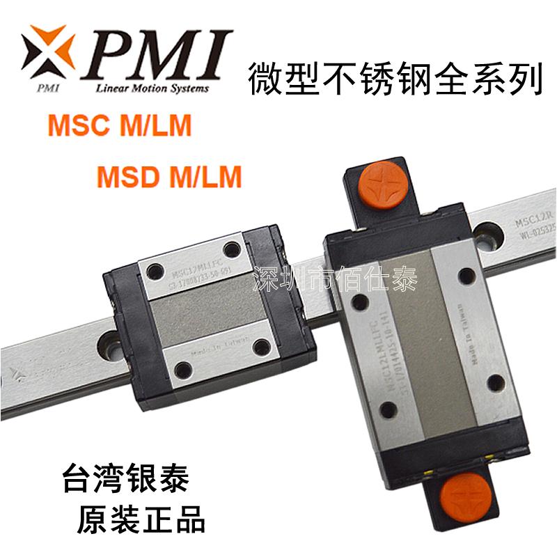 正品PMI银泰微型不锈钢直线导轨滑块MSC7M 9M L MSD 12M LM 15M L
