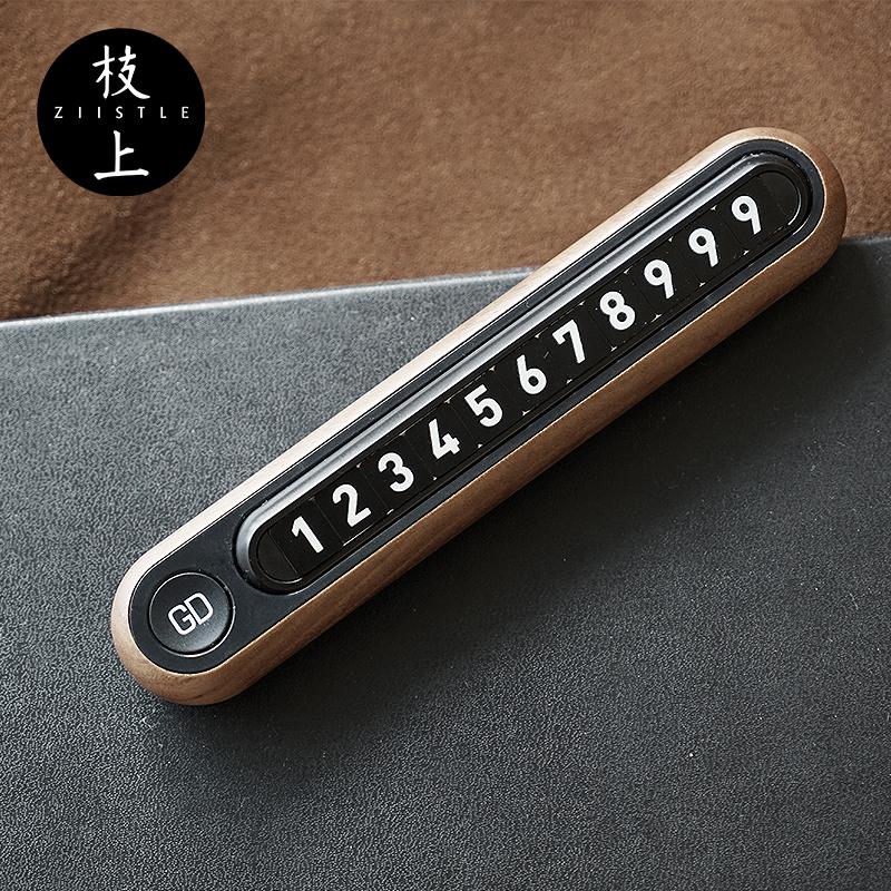 不包邮胡桃木实木金属创意临时停车隐藏设计专用移车挪车夜光电话号码牌