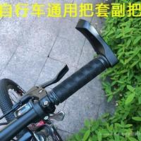 捷安特山地车把套副把自行车水波纹把套柔软橡胶把套副把通用配件