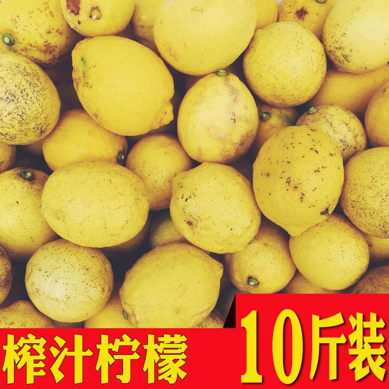 10斤柠聚园安岳新鲜黄柠檬水果三级丑黄柠檬丑果榨汁汁多柠檬