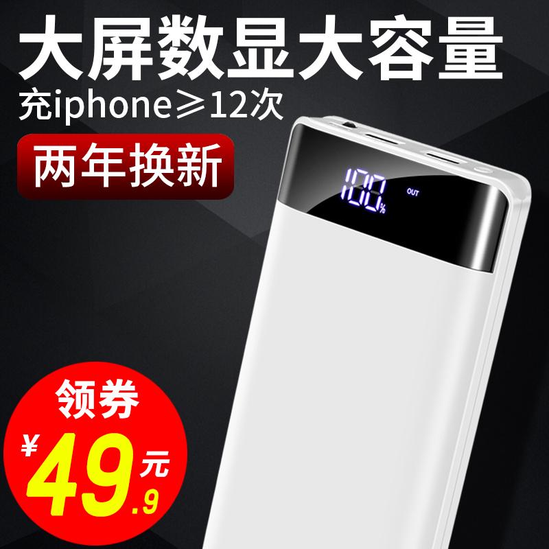 充电宝超薄迷你大容量毫安专用女小巧vivo华为oppo苹果8X手机通用移动电源便携可爱6s智能快充定制正品M20000