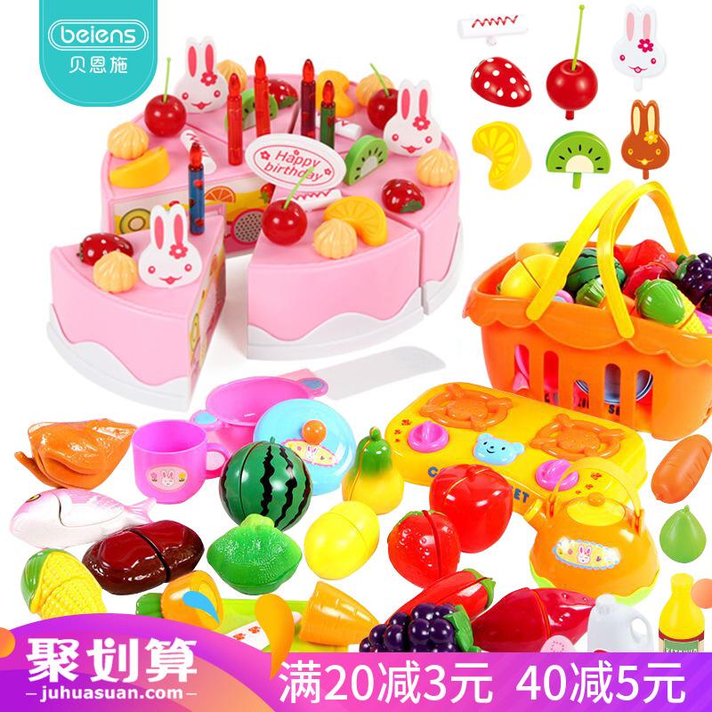 儿童可切水果女孩蛋糕蔬菜水果切切乐玩具果蔬切菜厨房过家家套装