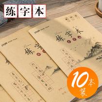 10本装硬笔书法练字本小学生田字格米字格玛丽幼儿学习练字本初学者
