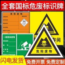 危险废物标识牌危废间危险品管理环保标志牌标签警示牌全套贴纸一般固体废气排放口工业有毒害化学易燃储存间