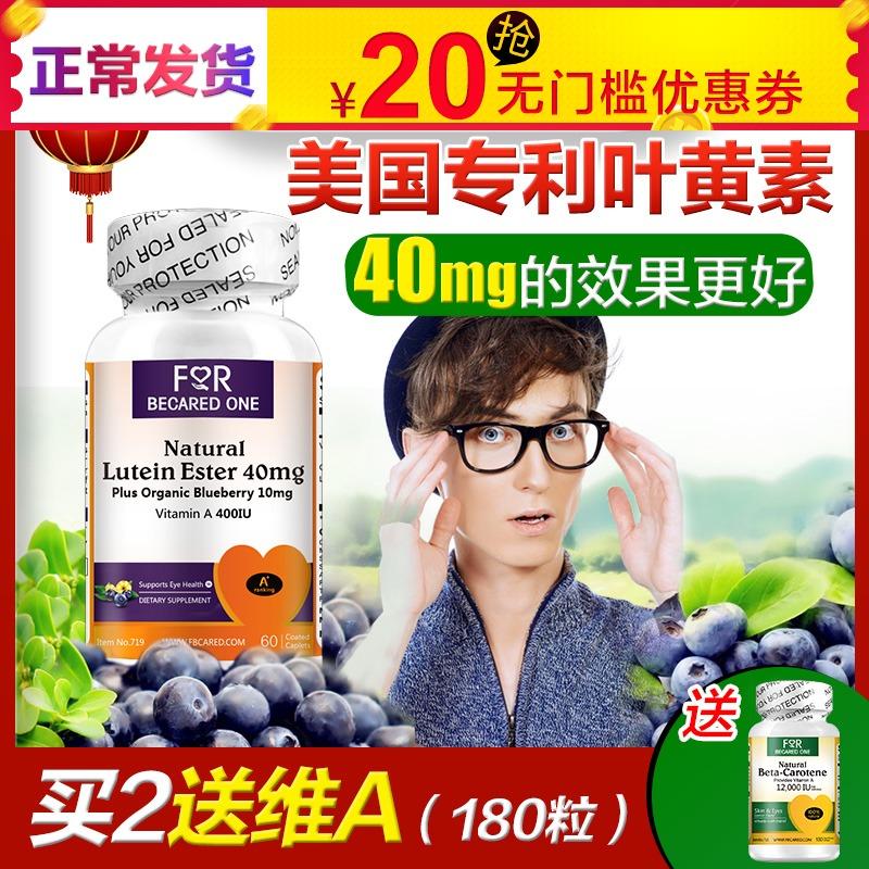 40mg叶黄素美国专利儿童护眼成人青少年蓝莓叶黄素酯非软胶囊进口