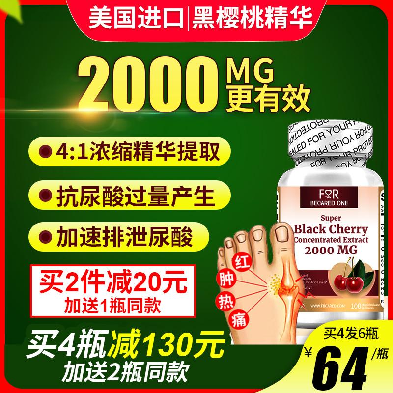 黑樱桃浓缩胶囊尿酸克星痛降风尿酸高降进口尿酸的药保健品芹菜籽