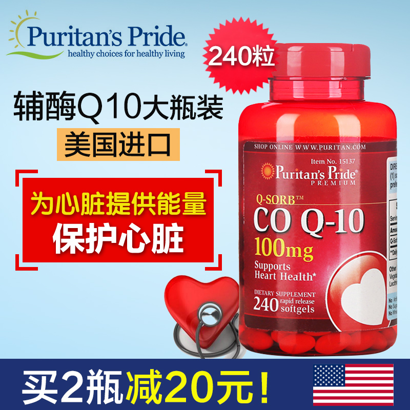 辅酶q10软胶囊心脏保健品美国普丽普莱coq10原装100mgq10辅酶240