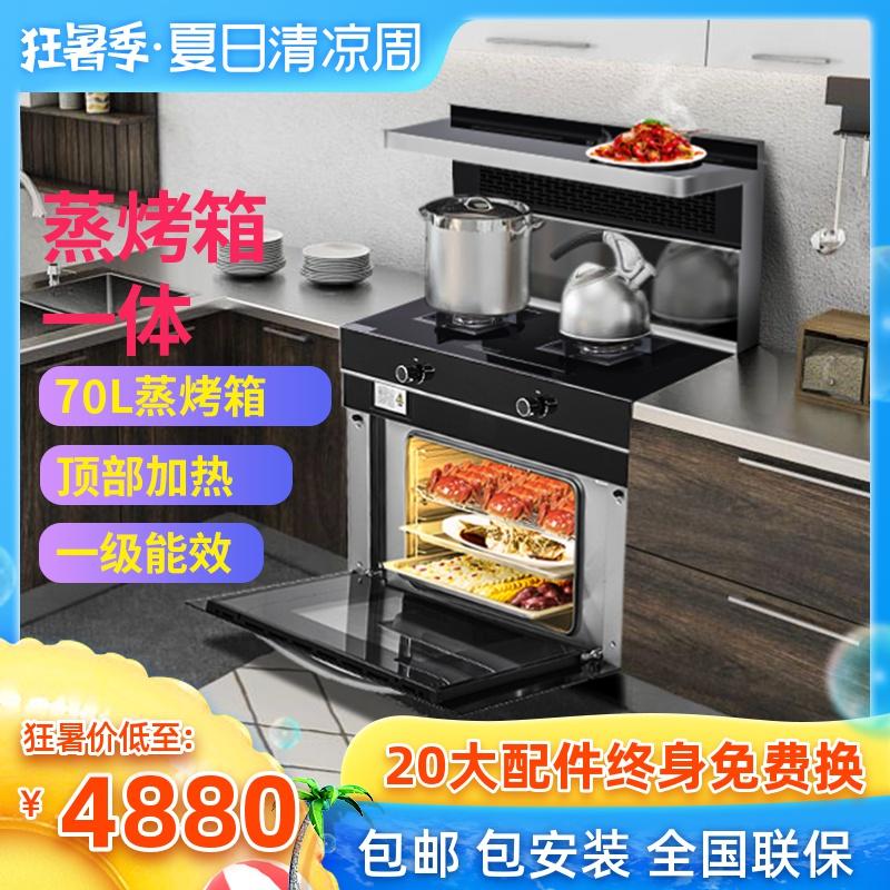 景天900X1集成灶自动清洗侧吸蒸箱蒸烤箱一体灶家用正品优美大方