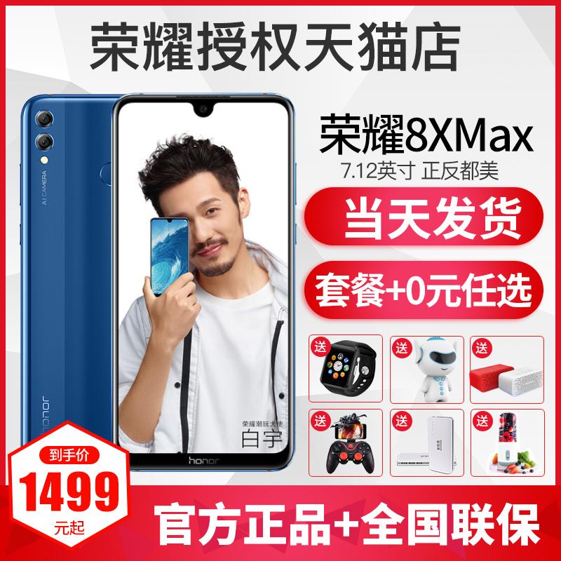 当天发货【送智能手表】honor/荣耀 荣耀8X MAX新品手机官方正品旗舰店官网新款上市畅玩系列8x华为x8七7xmax