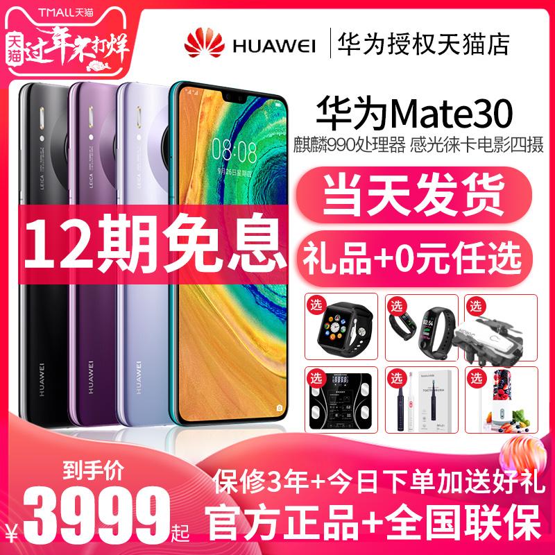 5G手机【12期免息+送好礼】 Huawei/华为 Mate 30手机官方旗舰店5g正品mate30pro新款直降nova6荣耀40直降p30