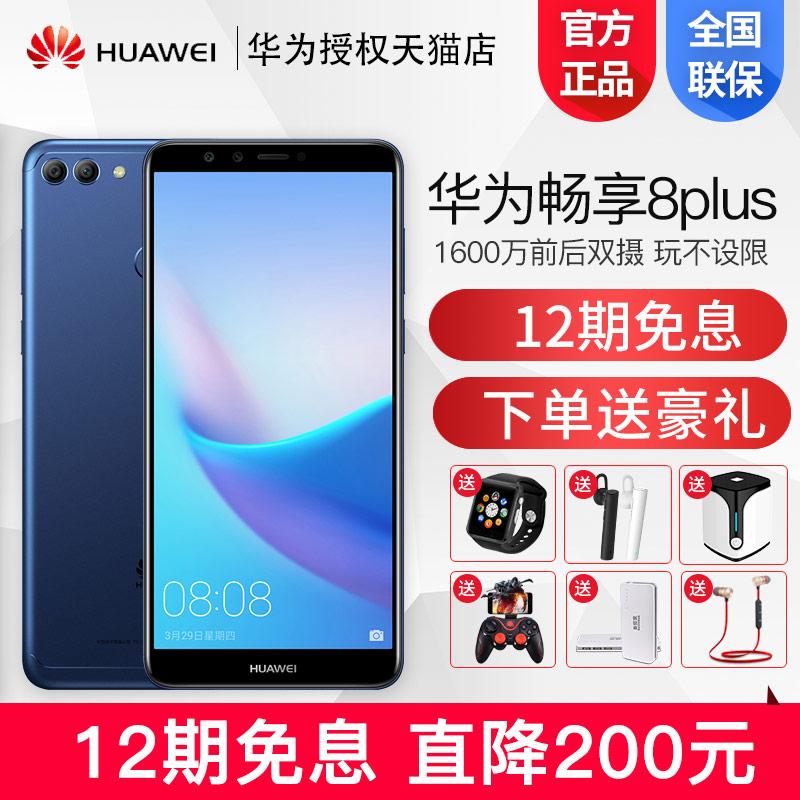 【12期免息/直降200】Huawei/华为 畅享8 Plus官方旗舰店新款手机正品全面屏4G大屏智能机全网通官网降价