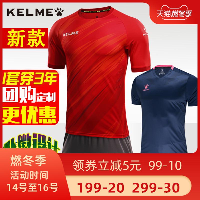 2019新款卡尔美足球服套装男kelme训练服斜纹光板定制球服足球衣