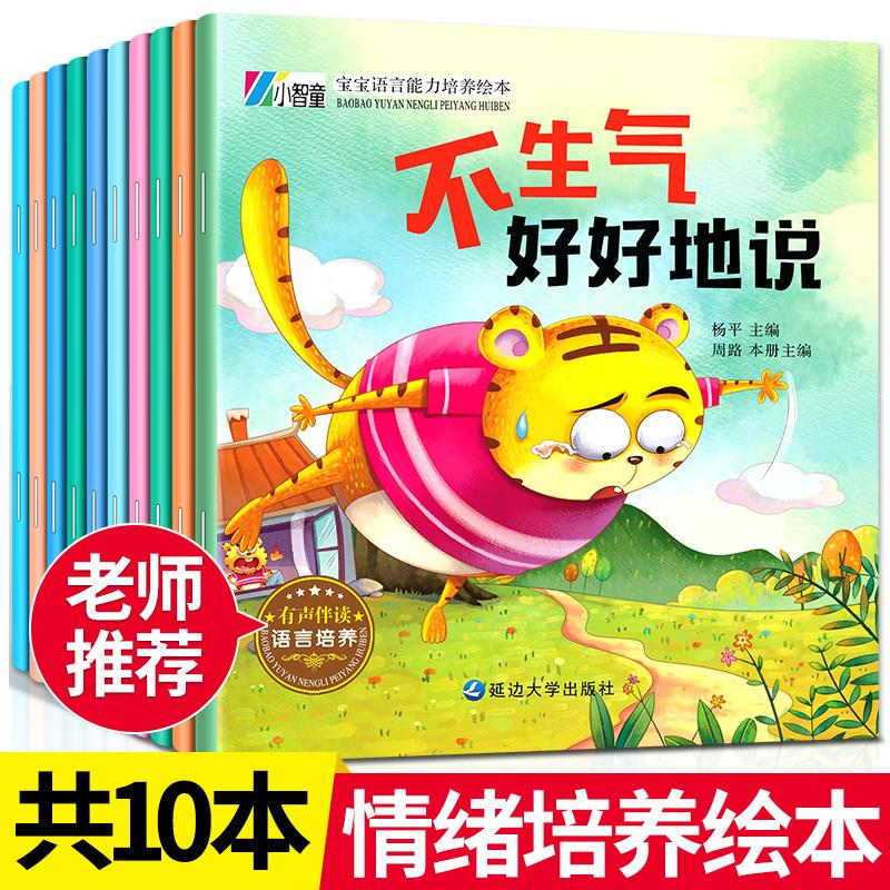 幼儿园绘本阅读 儿童睡前故事书情绪管理本3一4-6-8岁幼儿亲子小班大班中班宝宝启蒙书籍到5岁益智早教孩子三四五六岁老师推荐读物