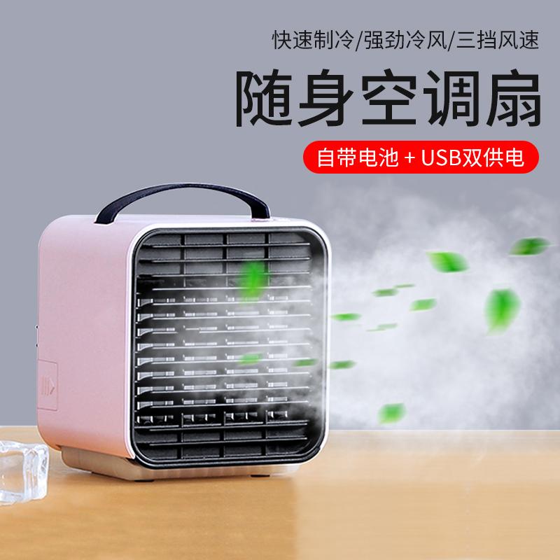 迷你小风扇制冷小空调usb便携带学生宿舍床上家用降办公室桌上台式小型电扇超静音车载喷雾随身带可充电风扇