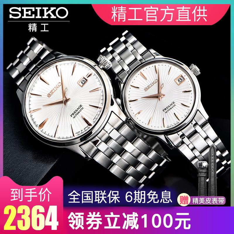 Seiko精工Presage领航系列情侣手表全自动机械对表简约防水男女