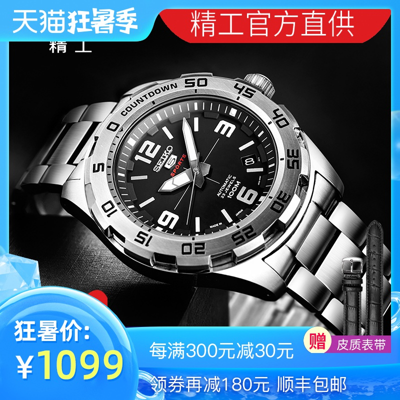 New Seiko Seiko No.5 Japanese original imported automatic mechanical men's watch sports watch men's srpb79j1