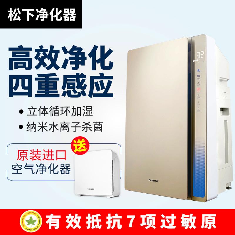 ?松下空气净化器家用卧室氧吧静音加湿杀菌除甲醛粉尘PM2.5异味