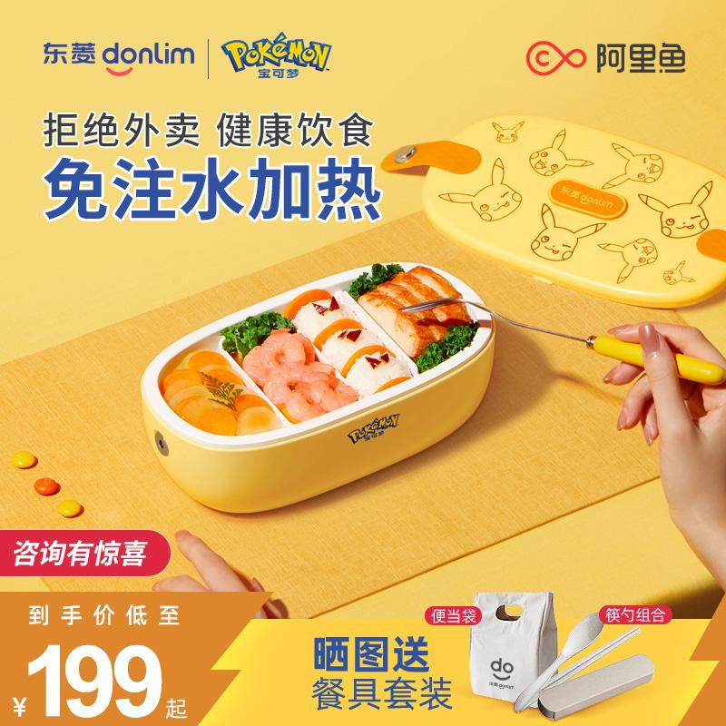 东菱电热饭盒无水加热便当盒保温自热可插电上班族带饭网红便携