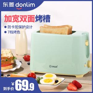 东菱烤面包片机家用早餐机2片宿舍小功率全自动多士炉烤吐司神器