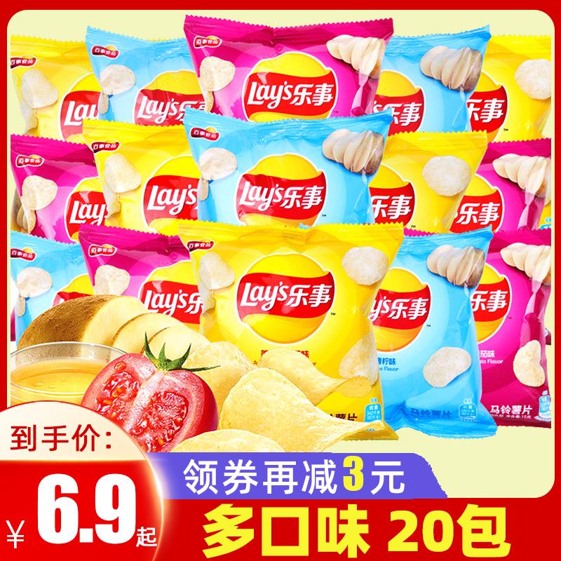 乐事薯片12gX20袋网红小吃原味青柠味薯片零食好吃的女生休闲食品