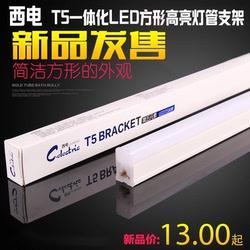 西电照明第五元素支架T5LED灯管一体化灯节能灯箱展柜灯0.6/1.2米