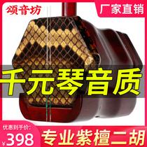 二胡乐器考级可同城取货苏州小叶黑檀锡胡