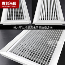 AO Bang integrated Ceiling special central air conditioning outlet vent panel vents mask a variety of specifications