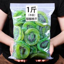 满铺猕猴桃干5斤装果片水果干500g散装果脯蜜饯零食小吃