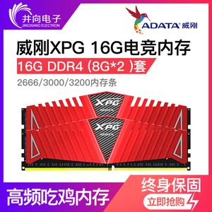 威刚游戏威龙DDR4 8G 2666 3000 3200台式机电脑16g内存条RGB灯条